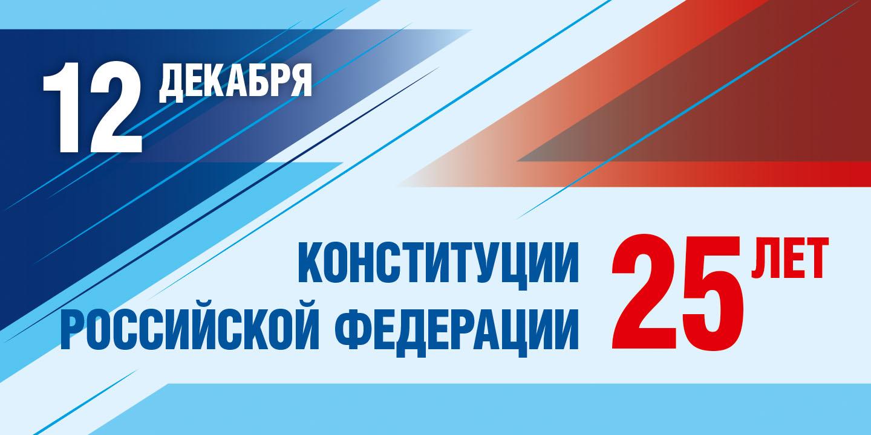 Открытка с днем конституции россии 25 лет